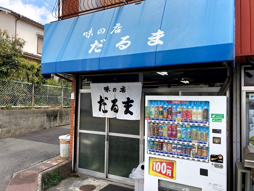 池田グルメのご紹介。~味の店 だるま編~