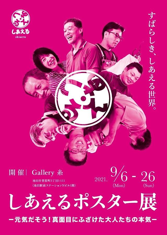 新聞に!TVに!話題沸騰!池田の街を勝手に盛りあげる【しあえるポスター展】は9/26(日)まで開催中。